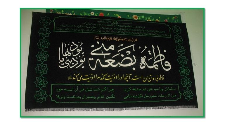 گزارش تصویری مراسم سوگواری ایام فاطمیه در مسجد حضرت امام خمینی (ره)