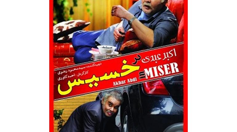 دانلود رایگان فیلم ایرانی جدیدخسیس با لینک مستقیم