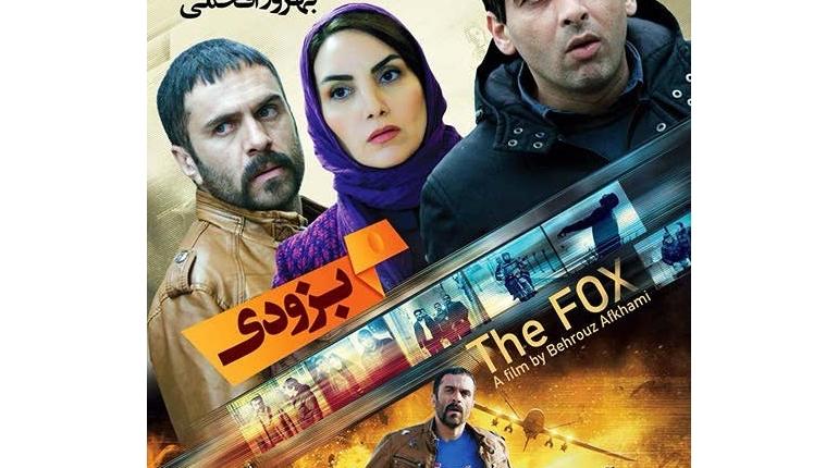دانلود فیلم ایرانی جدید و رایگان روباه با لینک مستقیم