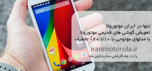 تعویض گوشیهای دست دوم موتورولا با نو در ایران