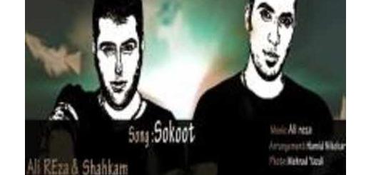 دانلود آلبوم جدید و فوق العاده زیبای آهنگ تکی از علیرضا و شاهکام