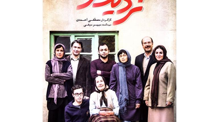 دانلود رایگان فیلم ایرانی جدید ۹۵ با نام نزدیک تر با لینک مستقیم
