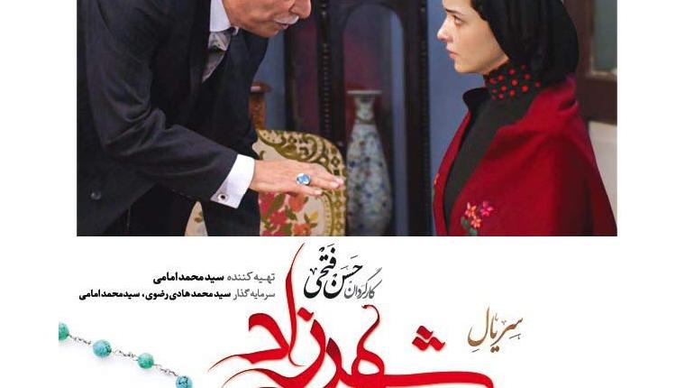 دانلود سریال جدید ایرانی شهرزاد قسمت بیست و پنجم 25