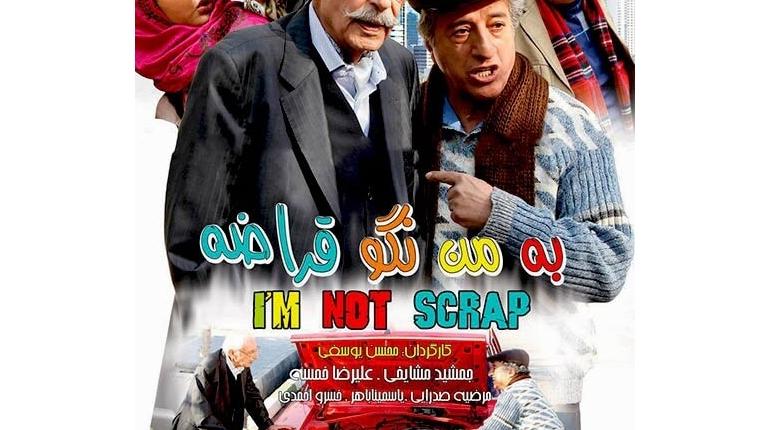 دانلود فیلم ایرانی جدید به من نگو قراضه با لینک مستقیم