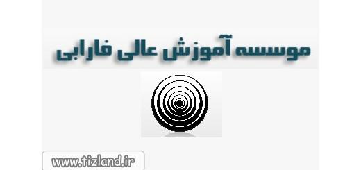 موسسه آموزش عالی فارابی