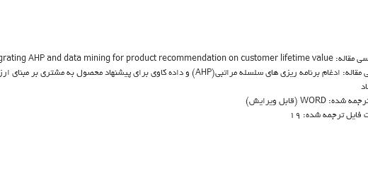 ترجمه مقاله طرح ریزی های سلسله مراتبی(AHP) به منظور توصیه محصول به مشتری