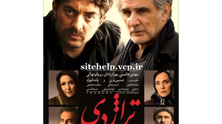 دانلود رایگان فیلم ایرانی جدید تراژدی با لینک مستقیم