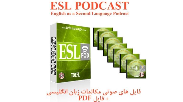 دانلود رایگان فایل های صوتی مکالمات زبان انگلیسی (ESL Podcast) - جدید