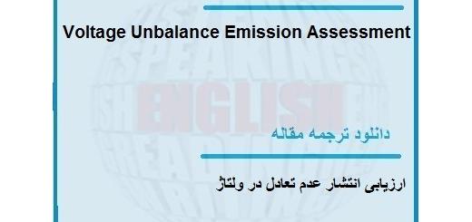 مقاله ترجمه شده در مورد ارزیابی انتشار عدم تعادل در ولتاژ (دانلود رایگان اصل مقاله)