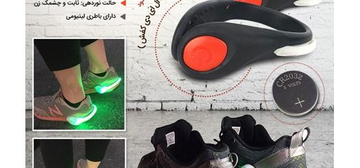 ال ای دی کفش LED Shoe Lights قابل استفاده به عنوان دستبند و پابند
