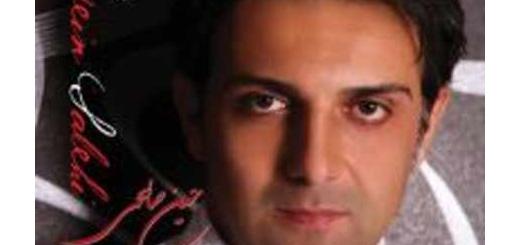 دانلود آلبوم جدید و فوق العاده زیبای آهنگ تکی از حسین صالحی