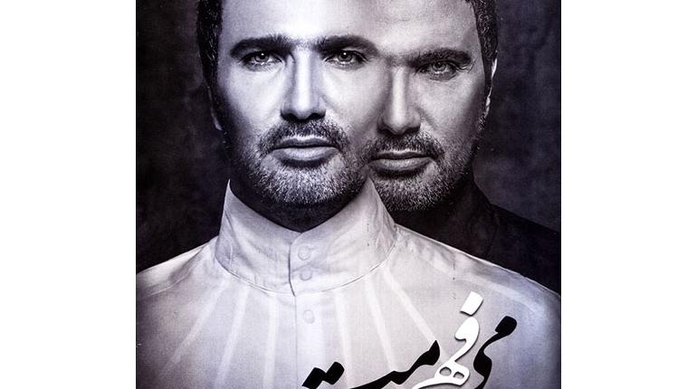 دانلود آلبوم جدید و بسیار زیبای محمدرضا فروتن به نام می فهممت