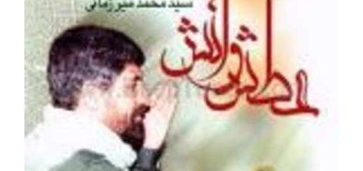 دانلود آلبوم جدید و فوق العاده زیبای عطش و آتش از حاج صادق آهنگران