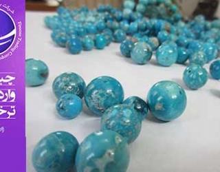 آشنایی با سنگ فیروزه و ویژگی های آن , صادرات سنگ فیروزه