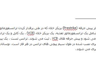 ترجمه مقاله تجزیه نگرش مبنی موثر پیش جرقه بریکر خالی برای ترانسفورماتور