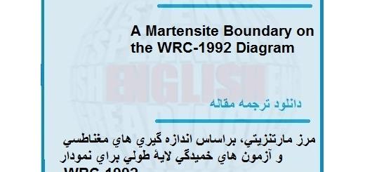 مقاله ترجمه شده در مورد مرز مارتنزیتی براساس اندازه گیری های مغناطیسی در نمودار WRC-1992 (دانلود رایگان اصل مقاله)