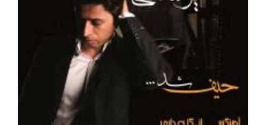 دانلود آلبوم جدید و فوق العاده زیبای آهنگ تکی از عبداله یوسفی