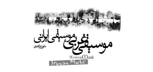 موسیقی غربی , موسیقی ایرانی