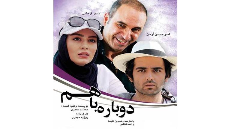 دانلود فیلم ایرانی و جدید دوباره باهم با لینک مستقیم و نسخه کم حجم