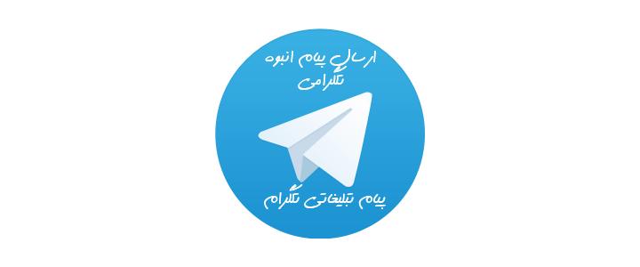 خرید ممبر فیک برای گروه اسامی فارسی