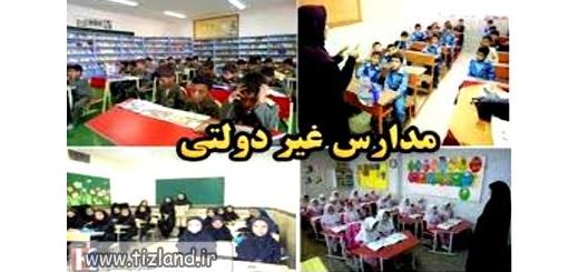 کارکنان مدارس غیر دولتی براساس قانون کار حقوق و مزایا دریافت می کنند