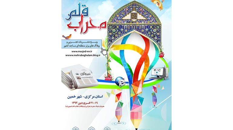پوستر جشنواره محراب قلم