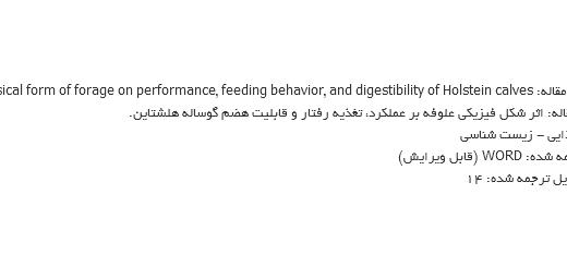 ترجمه مقاله تاثیر شکل فیزیکی علف بر عملکرد توانایی هضم گوساله هلشتاین
