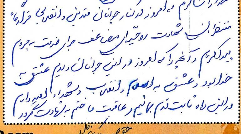 یادداشت جناب آقای مالکی نژاد بر دفتر قرارگاه منتظران شهادت