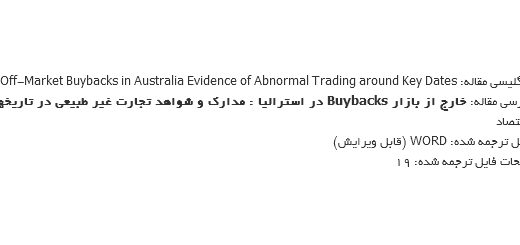 ترجمه مقاله بیرون از بازار بازخرید یا بیع دو طرفه در استرالیا