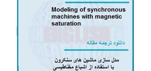 ترجمه مقاله در مورد مدل سازی ماشین های سنکرون با اشباع مغناطیسی (دانلود رایگان اصل مقاله)