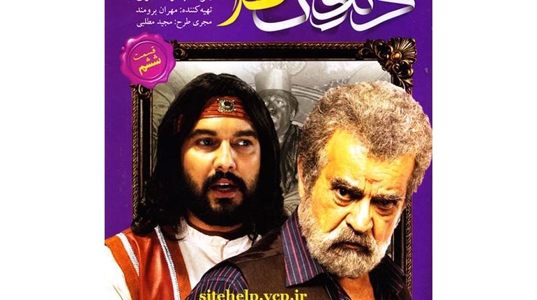 دانلود رایگان سریال جدید ایرانی دندون طلا قسمت ششم 6