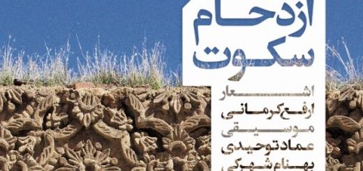 """""""ازدحام سکوت""""روایتی از غزلیات ارفع کرمانی"""