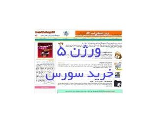 دانلود طراحی فروشگاه اینترنتی و سایت بازاریابی اینترنتی، ورژن 5 (خرید سورس)