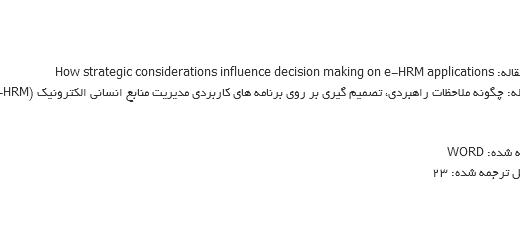 ترجمه مقاله چگونه ملاحظات استراتژیک را تحت تاثیر قرار تصمیم گیری در برنامه های کاربردی E-HRM