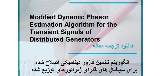 ترجمه مقاله در مورد الگوریتم تخمین فازور دینامیکی اصلاح شده برای سیگنال های گذرای ژنراتورهای (دانلود رایگان اصل مقاله)