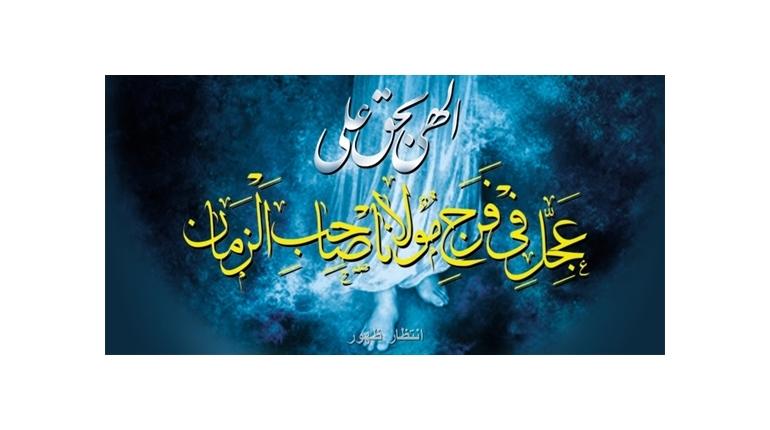 دانلود زیارت « امین الله » با صدای استاد فرهمند