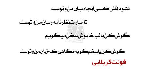 دانلود فونت فارسی و عربی کربلایی