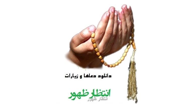 دانلود دعای عهد با صدای سید مهدی میرداماد