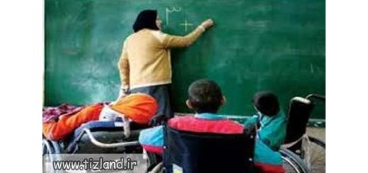 افزایش حقوق معلمان مدارس عادی برای کار با دانش آموزان استثنایی