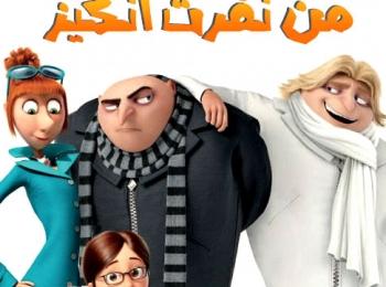 دانلود انیمیشن جدید من نفرت انگیز 3 Despicabl e Me 3 2017 دوبله فارسی