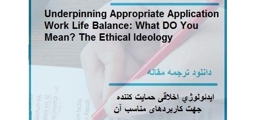 دانلود مقاله انگلیسی با ترجمه ایدئولوژی اخلاقی حمایت کننده جهت کاربردهای مناسب آن (دانلود رایگان اصل مقاله)