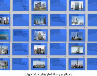 دانلود مقاله تحقیق زیباترین ساختمانهای بلند جهان با فرمت پاورپوینت