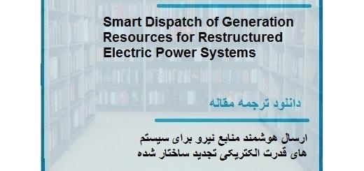 مقاله ترجمه شده ارسال هوشمند منابع نیرو برای سیستم های قدرت الکتریکی (دانلود رایگان اصل مقاله)