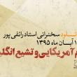 دانلود سخنرانی استاد رائفی پور «اسلام آمریکایی و تشیع انگلیسی»