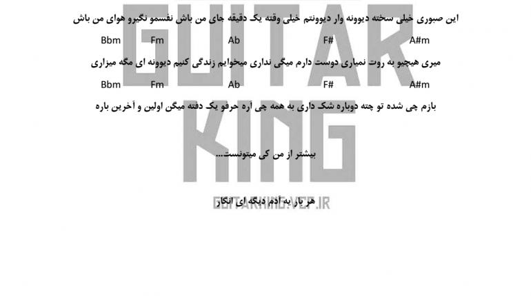 اکورد اهنگ یه ادم دیگه ای از محمد علیزاده