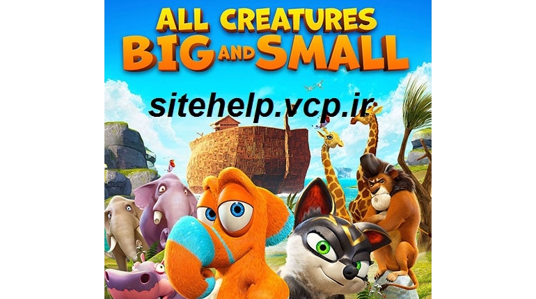 دانلود رایگان انیمیشن همه موجودات بزرگ و کوچک 2015