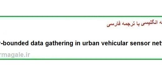 دانلود مقاله انگلیسی با ترجمه جمع آوری داده ها در شبکه های سنسوری خودرویی شهری (دانلود رایگان اصل مقاله)