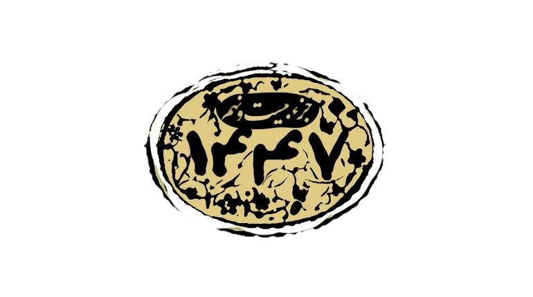 برندگان طرح قرآنی 1447 مشخص شدند