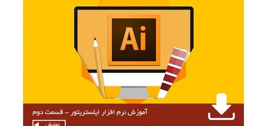 آموزش ویدئویی رایگان کار با ایلوستریتور سی سی 2017 به زبان فارسی - قسمت دوم