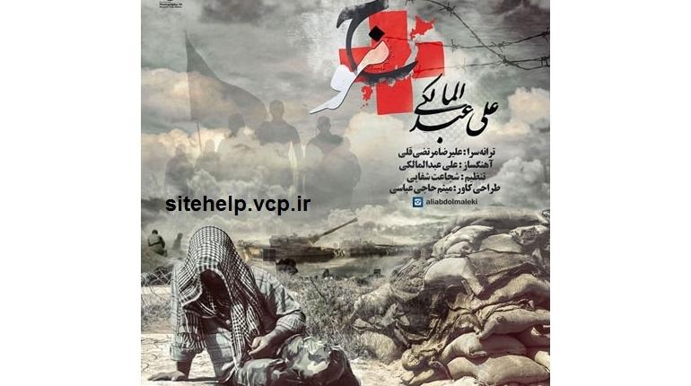 دانلود آهنگ جدید ایرانی 94 علی عبدالمالکی بنام موج